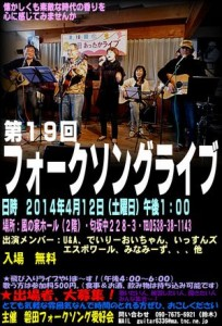 folksong_live_in_iwata_20140412