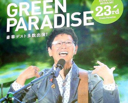 kosetsu_GreenParadise20140510